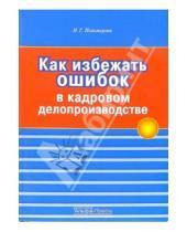 Картинка к книге Георгиевна Наталья Пономарева - Как избежать ошибок в кадровом делопроизводстве