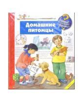 Картинка к книге Клаудиа Толль - Домашние питомцы