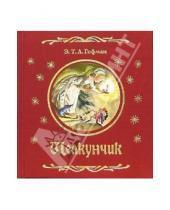 Картинка к книге Амадей Теодор Эрнст Гофман - Щелкунчик: Новогодняя сказка