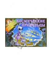 Картинка к книге Литера - Космические пришельцы