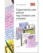 Картинка к книге Святославовна Елена Симакова - Самостоятельная работа над словарными словами