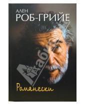 Картинка к книге Ален Роб-Грийе - Романески