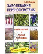 Картинка к книге Иванович Николай Мазнев - Заболевания нервной системы. Профилактика и лечение растениями