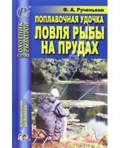 Картинка к книге А. Ф. Рученькин - Поплавочная удочка. Ловля рыбы на прудах