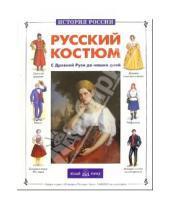 Картинка к книге Евгеньевич Юрий Каштанов - Русский костюм. С Древней Руси до наших дней