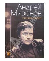 Картинка к книге Выдающиеся мастера - Андрей Миронов глазами друзей: сборник воспоминаний