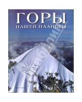 Картинка к книге Фотоальбомы - Горы нашей планеты