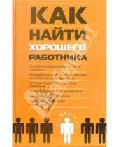 Картинка к книге Иванович Михаил Басаков - Как найти хорошего работника: Практическое пособие