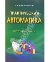 Картинка к книге Рудольф Кисаримов - Практическая автоматика. Справочник