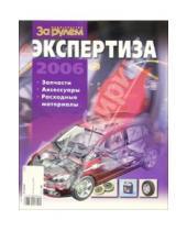 Картинка к книге За рулем - Экспертиза 2006