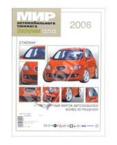 Картинка к книге За рулем - Мир автомобильного тюнинга 2006