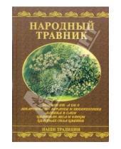Картинка к книге Николаевич Генрих Ужегов - Народный травник