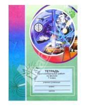 Картинка к книге Юнипресс - Тетрадь для контрольных работ по физике. 7 класс: Пособие для учащихся