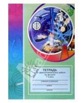 Картинка к книге Юнипресс - Тетрадь для самостоятельных работ по физике. 7 класс: Пособие для учащихся
