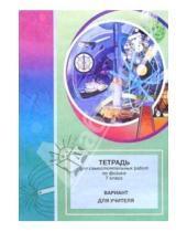 Картинка к книге Юнипресс - Тетрадь для самостоятельных работ по физике. 7 класс: Вариант для учителя