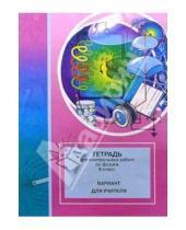 Картинка к книге Юнипресс - Тетрадь для контрольных работ по физике. 8 класс: Вариант для учителя