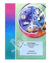 Картинка к книге Юнипресс - Тетрадь для контрольных работ по физике. 7 класс: Пособие для учителя