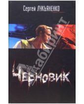 Картинка к книге Васильевич Сергей Лукьяненко - Черновик