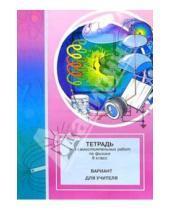 Картинка к книге Юнипресс - Тетрадь для самостоятельных работ по физике. 8 класс: Вариант для учителя