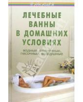Картинка к книге Дмитриевич Виктор Казьмин - Лечебные ванны в домашних условиях: водные, солнечные, песочные, воздушные