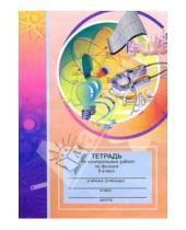 Картинка к книге Юнипресс - Тетрадь для контрольных работ по физике. 9 класс: Пособие для учащихся