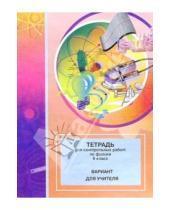 Картинка к книге Юнипресс - Тетрадь для контрольных работ по физике. 9 класс: Вариант для учителя