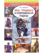 Картинка к книге Александр Мишин - Лещ - традиции и современный подход