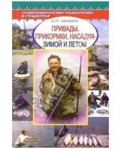 Картинка к книге Александр Мишин - Привады, прикормки, насадки - зимой и летом. Справочник