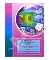 Картинка к книге Юнипресс - Тетрадь для контрольных работ по физике. 8 класс: Пособие для учащихся