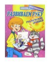Картинка к книге Школа в Простоквашино - Развиваем руку: Графические прописи
