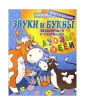 Картинка к книге Школа в Простоквашино - Звуки и буквы: Знакомимся с гласными (А, У, О, Э, Ы, Я, Ю, Е, Ё, И)