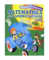 Картинка к книге Школа в Простоквашино - Математика для дошкольников: Пространственная геометрия для малышей (высоко-низко, далеко-близко)