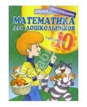 Картинка к книге Школа в Простоквашино - Математика для дошкольников: Считаем до 10