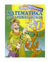 Картинка к книге Школа в Простоквашино - Математика для дошкольников: Считаем до 20