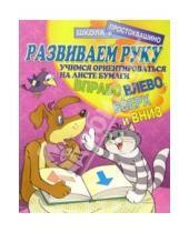 Картинка к книге Школа в Простоквашино - Развиваем руку: Учимся ориентироваться на листе бумаги (вправо, влево, вверх и вниз)