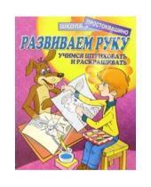 Картинка к книге Школа в Простоквашино - Развиваем руку: Учимся штриховать и раскрашивать