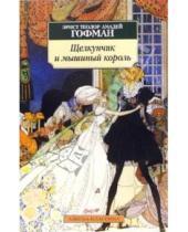 Картинка к книге Амадей Теодор Эрнст Гофман - Щелкунчик и мышиный король. Принцесса Брамбилла: Сказки