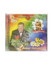 Картинка к книге Владимир Михайлов - CD. Голос детства