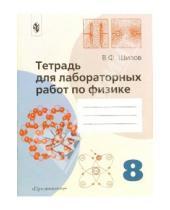 Картинка к книге Федорович Валентин Шилов - Тетрадь для лабораторных работ по физике для 8 класса общеобразовательных учреждений