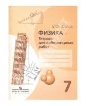 Картинка к книге Федорович Валентин Шилов - Тетрадь для лабораторных работ по физике для 7 класса общеобразовательных учреждений