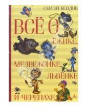 Картинка к книге Григорьевич Сергей Козлов - Все о Ежике, медвежонке, львенке и черепахе