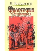 Картинка к книге Николай Кадмин - Философия убийства