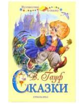 Картинка к книге Вильгельм Гауф - Сказки Гауфа