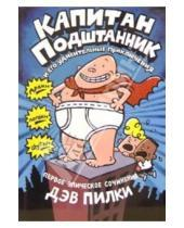 Картинка к книге Дэв Пилки - Капитан Подштанник и его удивительные приключения: Первое эпическое сочинение