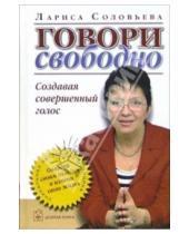 Картинка к книге Лариса Соловьева - Говори свободно. Создавая совершенный голос