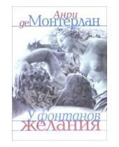 Картинка к книге де Анри Монтерлан - У фонтанов желания: Эссе