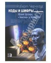"""Картинка к книге Роберт Черчхаус - Коды и шифры. Юлий Цезарь, """"Энигма"""" и Интернет"""