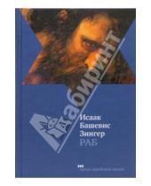Картинка к книге Башевис Исаак Зингер - Раб