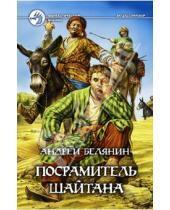 Картинка к книге Олегович Андрей Белянин - Посрамитель шайтана