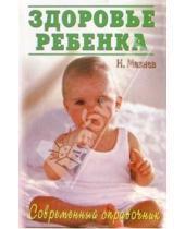 Картинка к книге Иванович Николай Мазнев - Здоровье ребенка: Большой детский целебник. Оздоровление, закаливание, защита от болезней